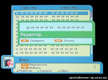 Для которого был введен Biss ключ, нажимается кнопка MENU, вводится